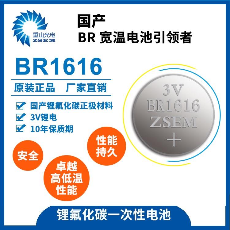 一次性锂氟化碳纽扣电池BR1616宽温大容量电脑主板控制主板