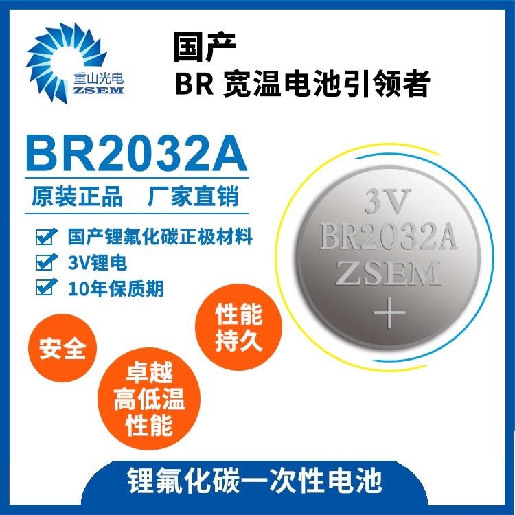 原装高比能锂氟化碳电池纽扣电池BR2032A胎压检测器TPMS