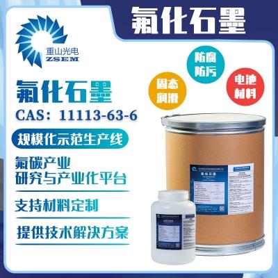 高纯度耐高温耐腐蚀电池材料 氟化石墨CAS: 11113-63-6