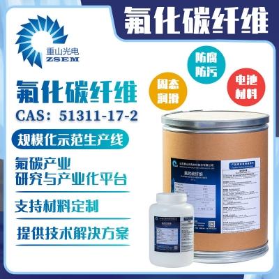 氟化碳纤维CAS: 51311-17-2