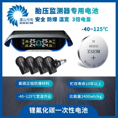 胎压检测器(TPMS)专用电池