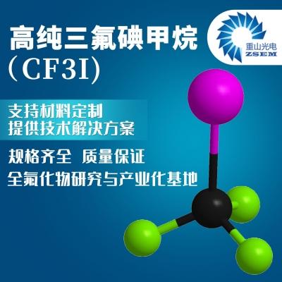 三氟碘甲烷
