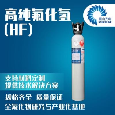 高纯氟化氢