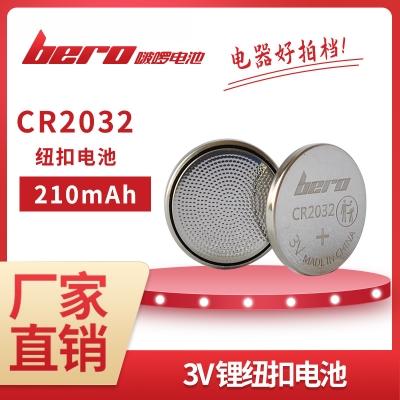 bero啵啰电池 CR2032纽扣电池 锂猛扣式电池