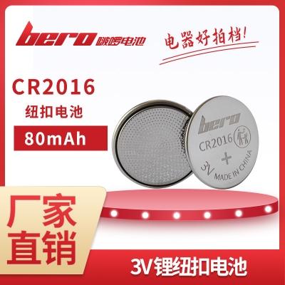 bero啵啰电池  CR2016纽扣电池