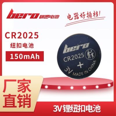 bero啵啰电池  CR2025纽扣电池