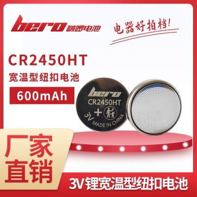 bero啵啰电池CR2450HT 宽温纽扣电池