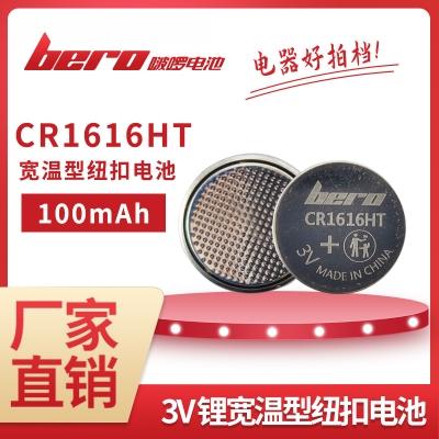 bero啵电池CR1616HT宽温3V锂锰纽扣电池啰