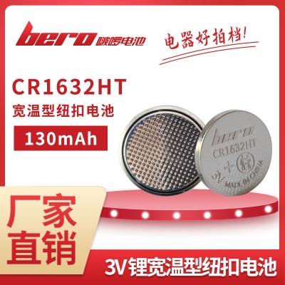 bero啵啰电池CR1632HT3V锂宽温纽扣电池