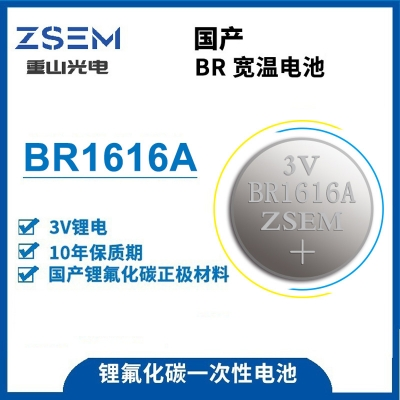 BR1616A一次性锂氟化碳纽扣电池宽温大容量电脑主板控制主板