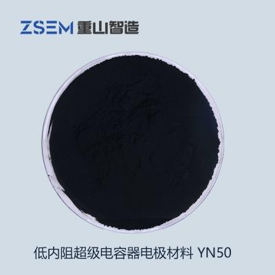 低内阻超级电容器电极材料(YN50)